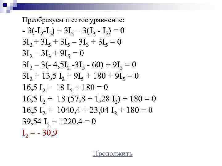 Преобразуем шестое уравнение: - 3(-I 2 -I 5) + 3 I 5 – 3(I