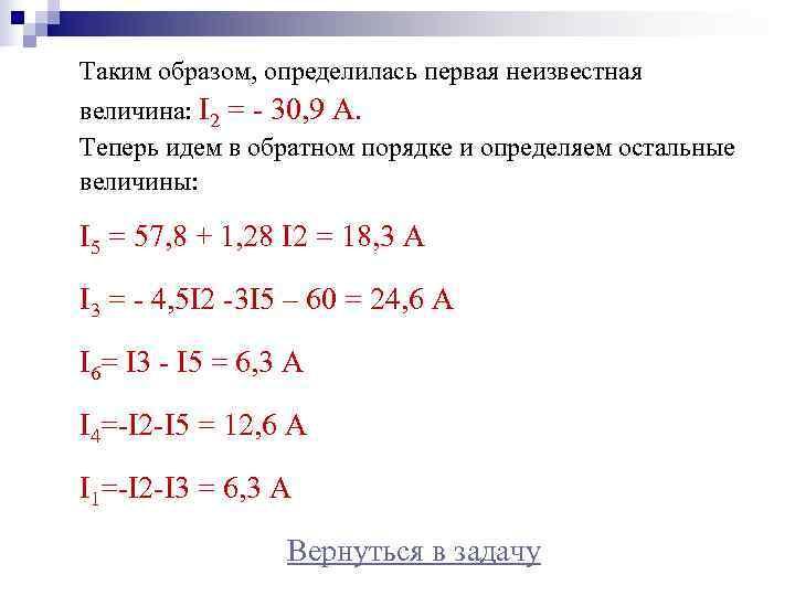 Таким образом, определилась первая неизвестная величина: I 2 = - 30, 9 А. Теперь