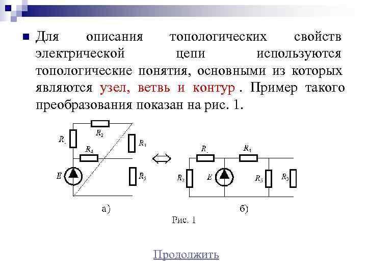 n  Для  описания  топологических  свойств электрической  цепи