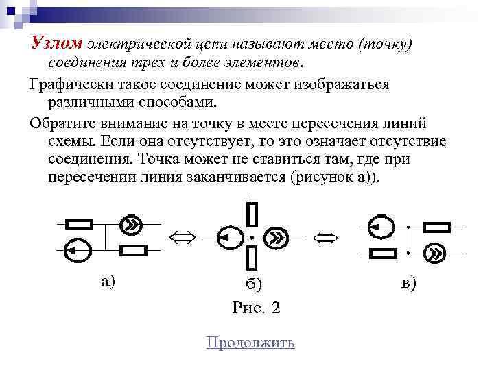 Узлом электрической цепи называют место (точку)  соединения трех и более элементов. Графически такое
