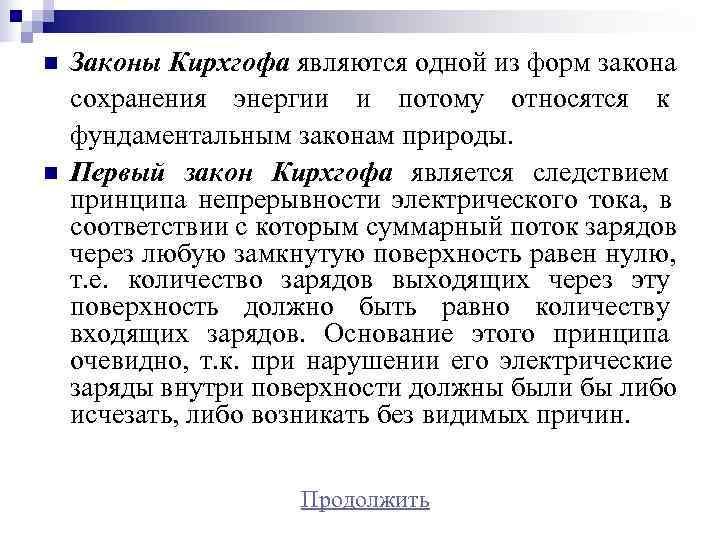 n  Законы Кирхгофа являются одной из форм закона сохранения энергии и потому относятся