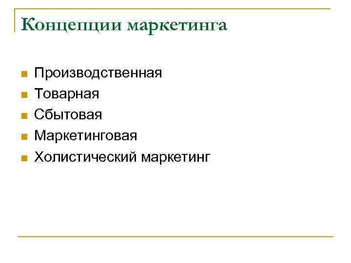 Концепции маркетинга n  Производственная n  Товарная n  Сбытовая n  Маркетинговая
