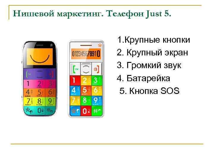 Нишевой маркетинг. Телефон Just 5.    1. Крупные кнопки
