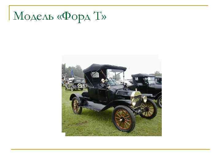 Модель «Форд T»