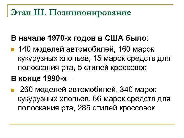 Этап III. Позиционирование В начале 1970 -х годов в США было: n 140 моделей
