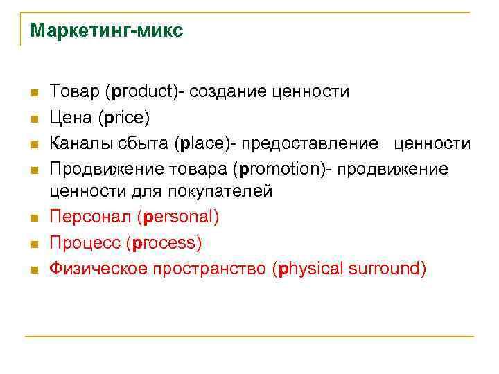 Маркетинг-микс  n  Товар (product)- создание ценности n  Цена (price) n