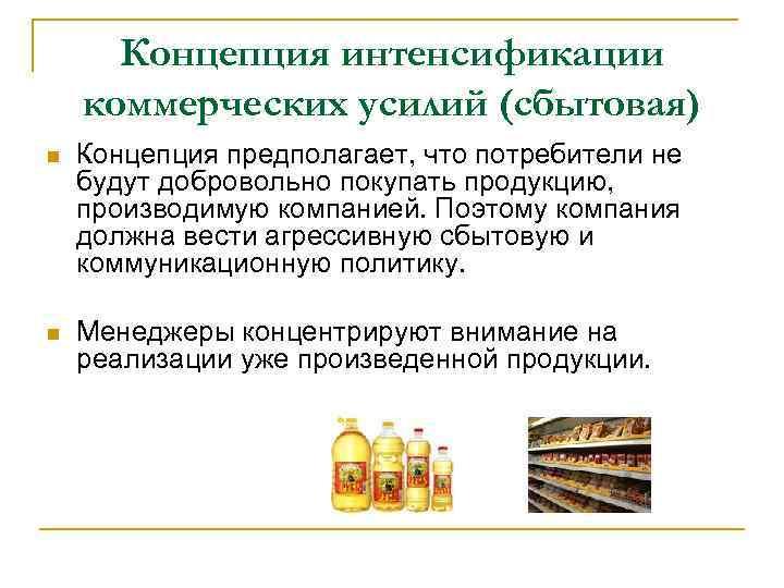 Концепция интенсификации коммерческих усилий (сбытовая) n  Концепция предполагает, что потребители не будут