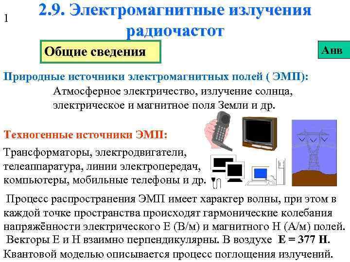 1  2. 9. Электромагнитные излучения   радиочастот  Общие сведения