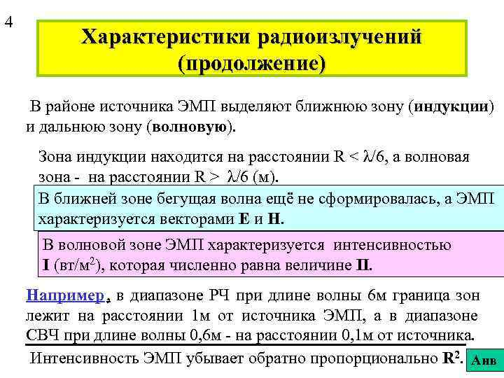 4  Характеристики радиоизлучений    (продолжение) В районе источника ЭМП выделяют ближнюю