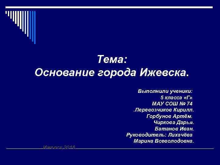 Тема: Основание города Ижевска.     Выполнили ученики: