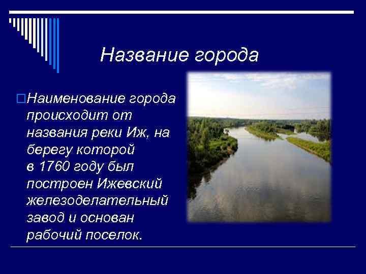 Название города o. Наименование города  происходит от  названия реки Иж,