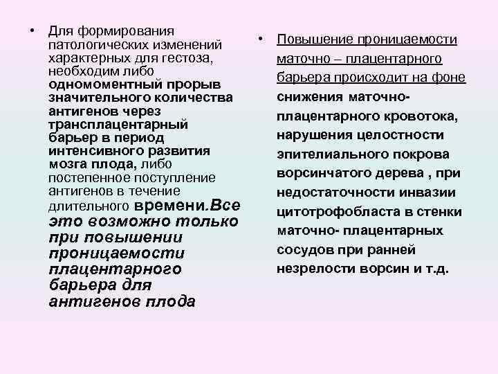 • Для формирования  патологических изменений • Повышение проницаемости  характерных для гестоза,