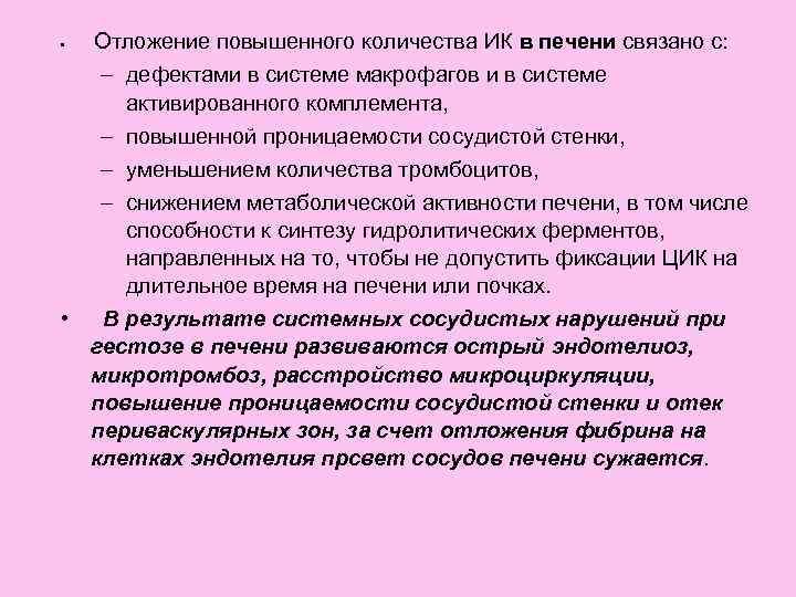 •  Отложение повышенного количества ИК в печени связано с:   –