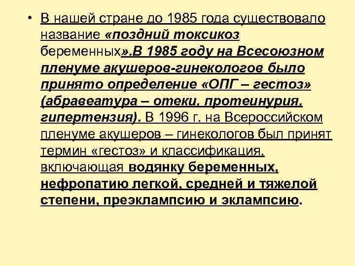 • В нашей стране до 1985 года существовало  название «поздний токсикоз