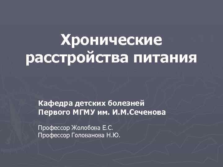 Хронические расстройства питания  Кафедра детских болезней Первого МГМУ им. И. М.