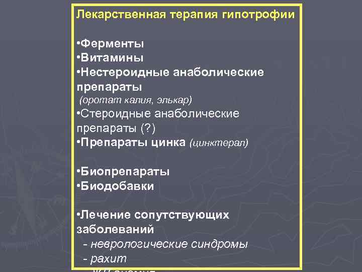 Лекарственная терапия гипотрофии  • Ферменты • Витамины • Нестероидные анаболические препараты (оротат калия,