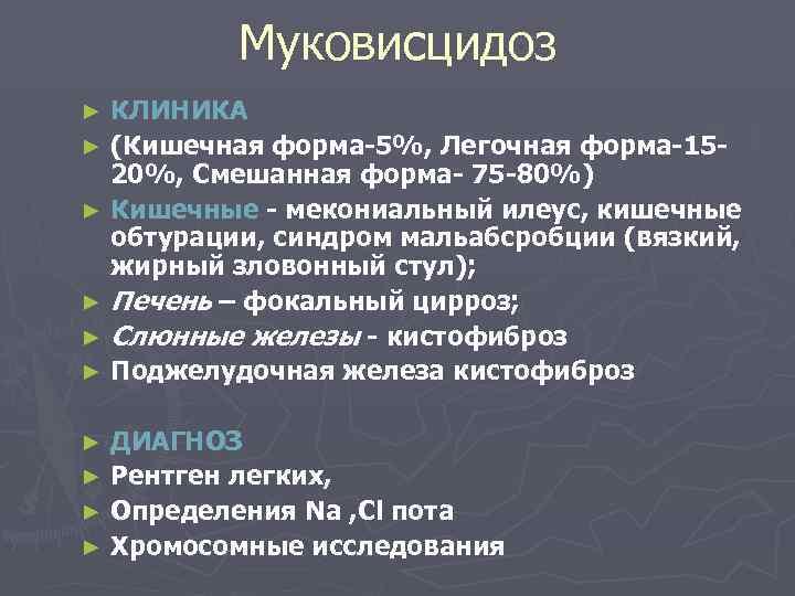 Муковисцидоз ► КЛИНИКА ► (Кишечная форма-5%, Легочная форма-15 -  20%,