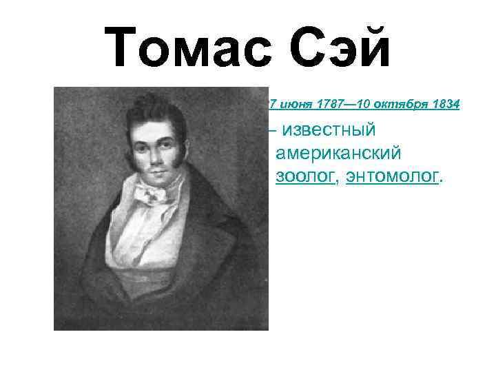 Томас Сэй 27 июня 1787— 10 октября 1834 — известный американский зоолог, энтомолог.