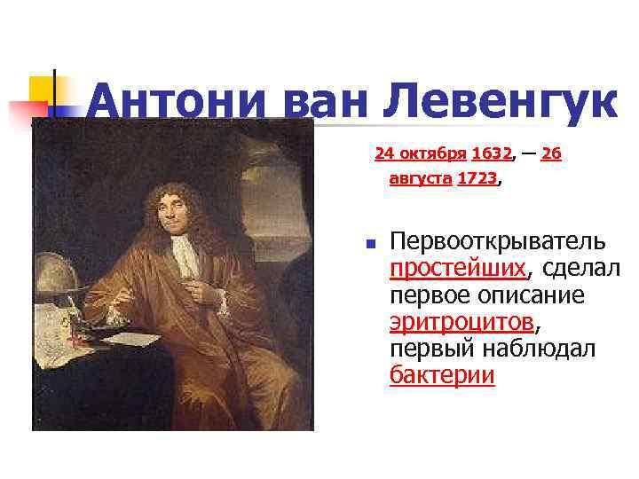 Антони ван Левенгук  24 октября 1632, — 26   августа 1723,