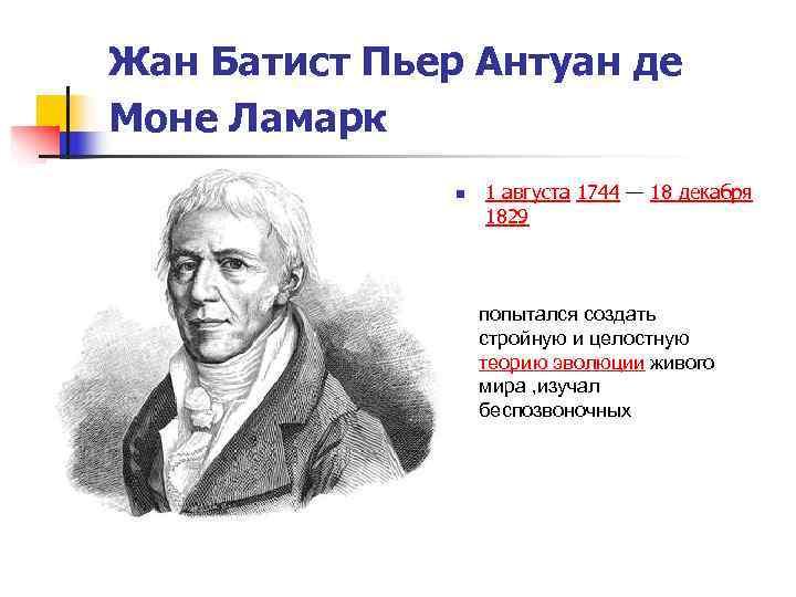 Жан Батист Пьер Антуан де Моне Ламарк   n  1 августа 1744