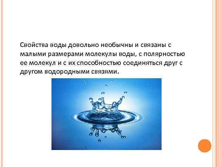 Свойства воды довольно необычны и связаны с малыми размерами молекулы воды, с полярностью ее