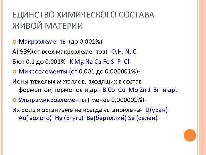 ЕДИНСТВО ХИМИЧЕСКОГО СОСТАВА ЖИВОЙ МАТЕРИИ  Макроэлементы (до 0, 001%) А) 98%(от всех макроэлементов)