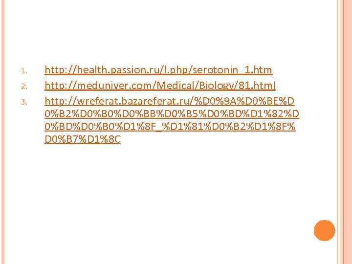1.  http: //health. passion. ru/l. php/serotonin_1. htm 2.  http: //meduniver. com/Medical/Biology/81. html