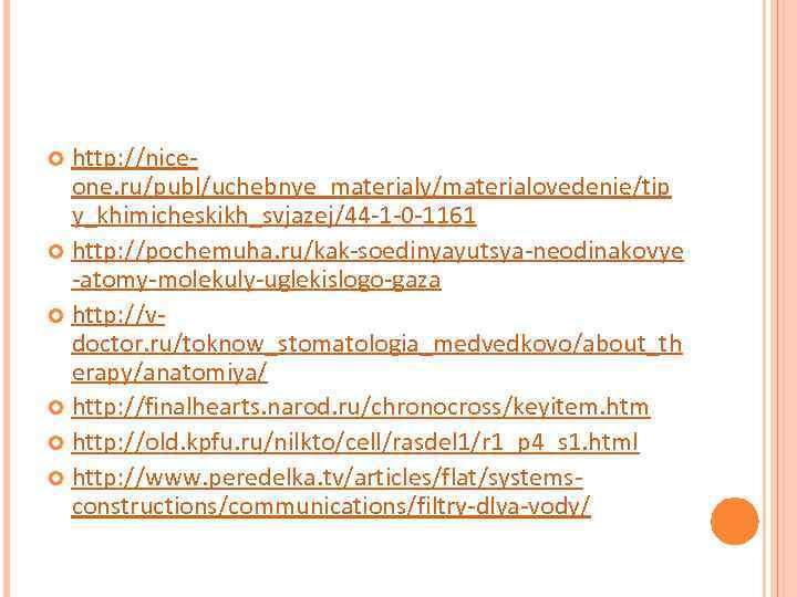 http: //nice  one. ru/publ/uchebnye_materialy/materialovedenie/tip  y_khimicheskikh_svjazej/44 1 0 1161  http: //pochemuha.