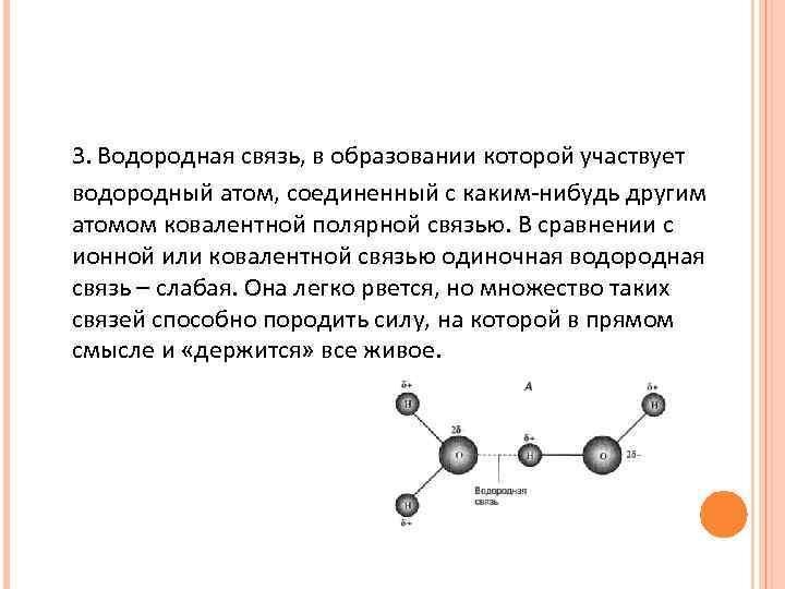 3. Водородная связь, в образовании которой участвует водородный атом, соединенный с каким нибудь другим