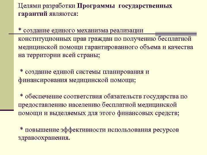 Целями разработки Программы государственных гарантий являются:  * создание единого механизма реализации конституционных прав