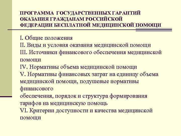 ПРОГРАММА ГОСУДАРСТВЕННЫХ ГАРАНТИЙ ОКАЗАНИЯ ГРАЖДАНАМ РОССИЙСКОЙ ФЕДЕРАЦИИ БЕСПЛАТНОЙ МЕДИЦИНСКОЙ ПОМОЩИ  I. Общие положения