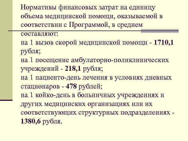 Нормативы финансовых затрат на единицу объема медицинской помощи, оказываемой в соответствии с Программой, в