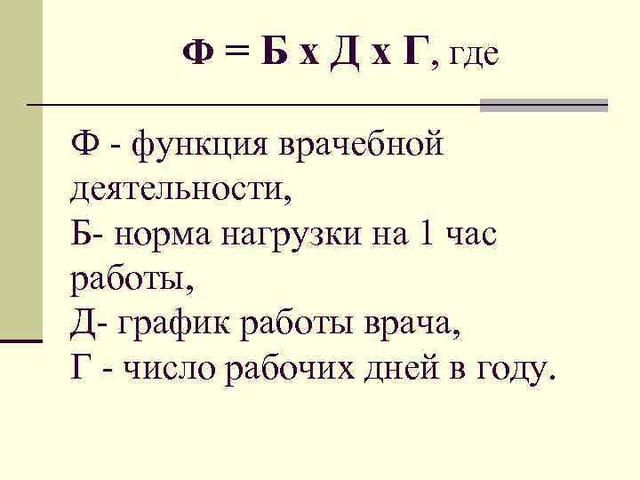 Ф = Б х Д х Г, где Ф - функция врачебной
