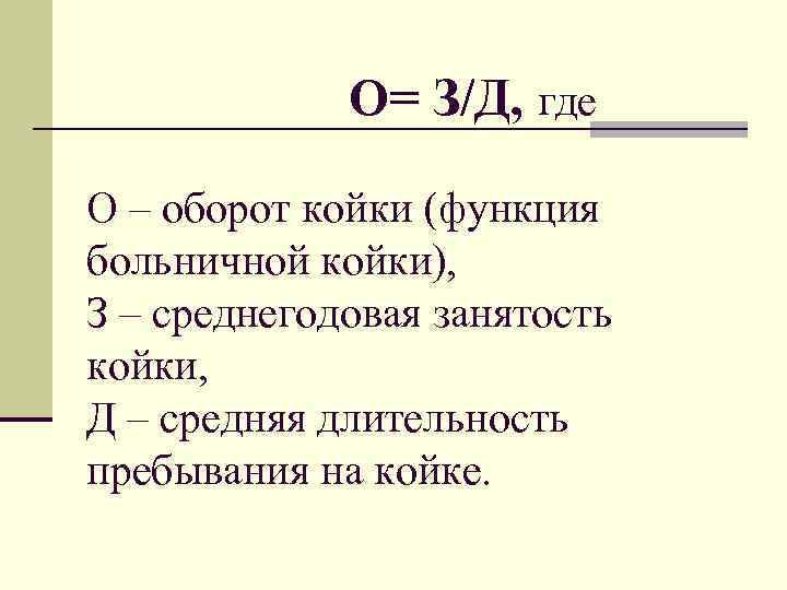 О= З/Д, где О – оборот койки (функция больничной койки), З