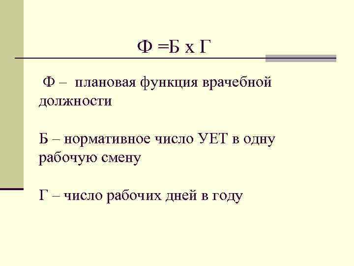 Ф =Б х Г Ф – плановая функция врачебной должности