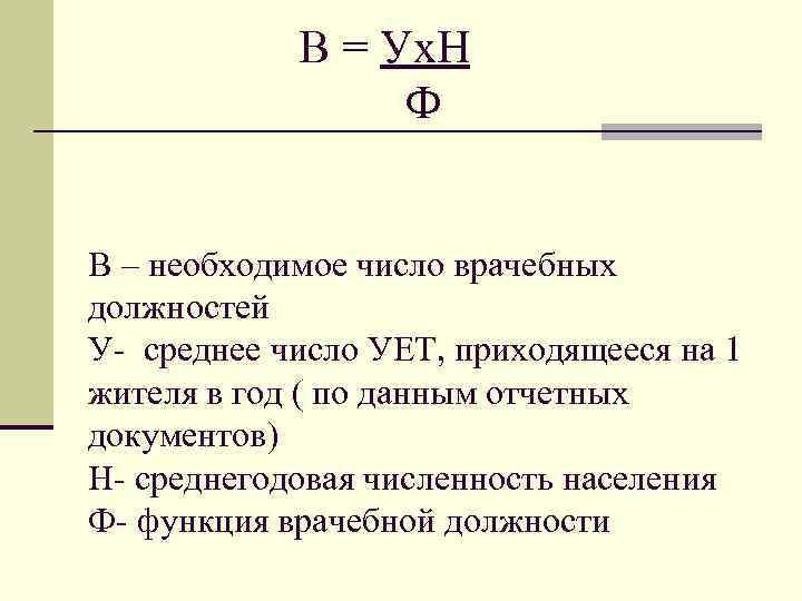 В = Ух. Н      Ф