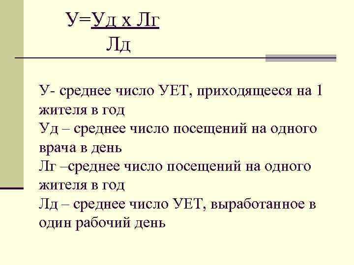 У=Уд х Лг   Лд У- среднее число УЕТ, приходящееся на 1