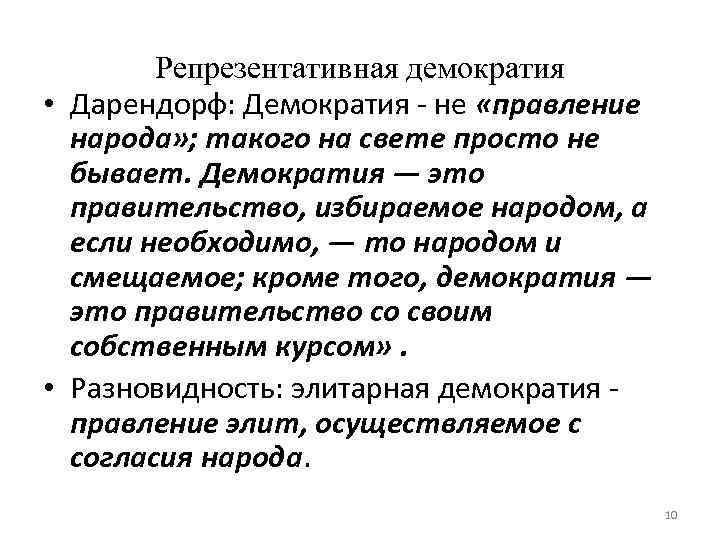 Репрезентативная демократия • Дарендорф: Демократия - не «правление  народа» ; такого