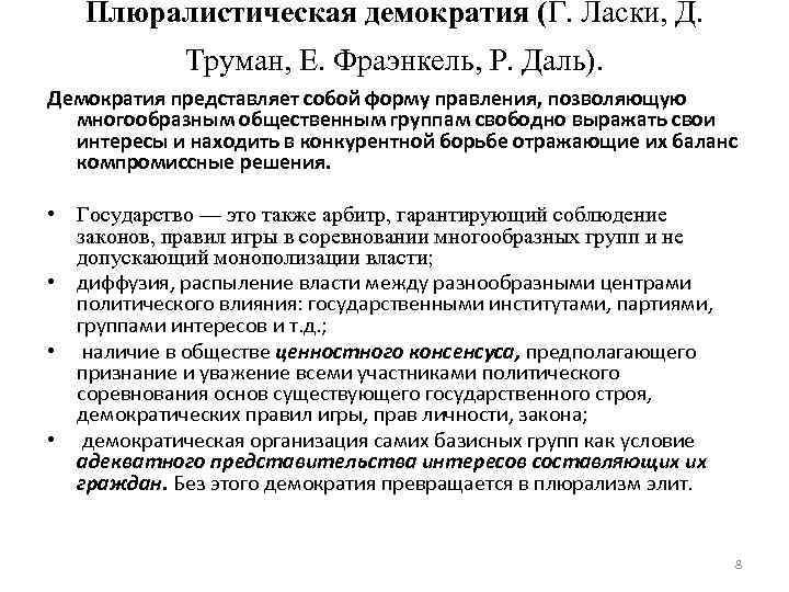 Плюралистическая демократия (Г. Ласки, Д.    Труман, Е. Фраэнкель, Р.