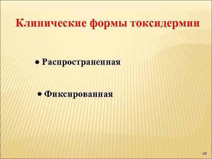 Клинические формы токсидермии   Распространенная   Фиксированная