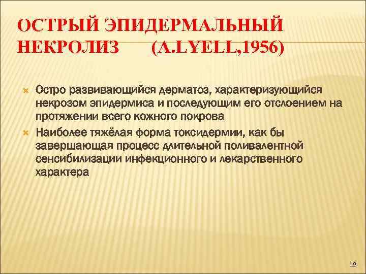 ОСТРЫЙ ЭПИДЕРМАЛЬНЫЙ НЕКРОЛИЗ  (A. LYELL, 1956) Остро развивающийся дерматоз, характеризующийся некрозом эпидермиса и