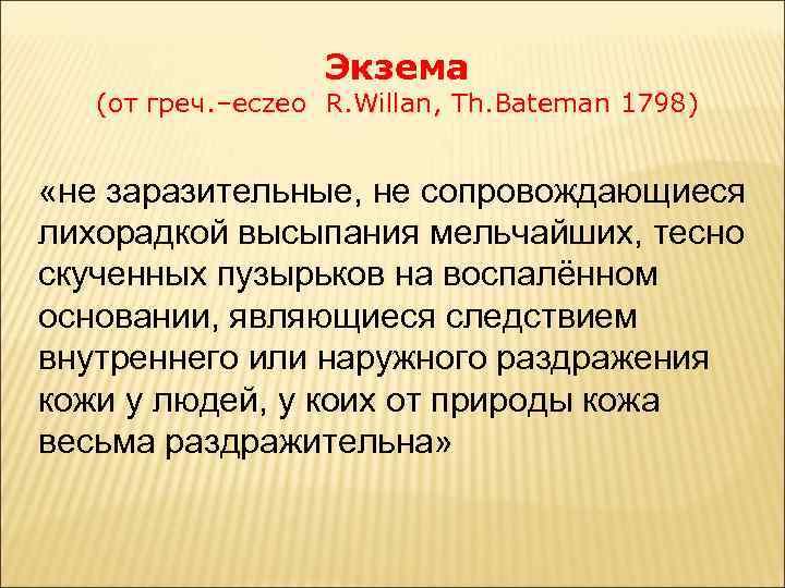 Экзема  (от греч. –eczeo R. Willan, Th. Bateman 1798)