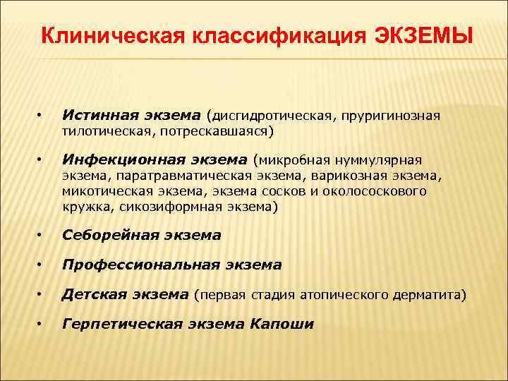 Клиническая классификация ЭКЗЕМЫ  •  Истинная экзема (дисгидротическая, пруригинозная тилотическая, потрескавшаяся)  •