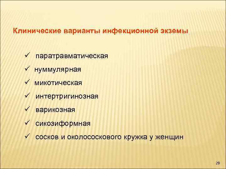 Клинические варианты инфекционной экземы ü паратравматическая  ü нуммулярная  ü микотическая  ü