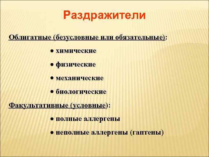 Раздражители Облигатные (безусловные или обязательные):    химические