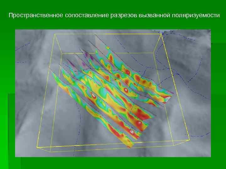 Пространственное сопоставление разрезов вызванной поляризуемости