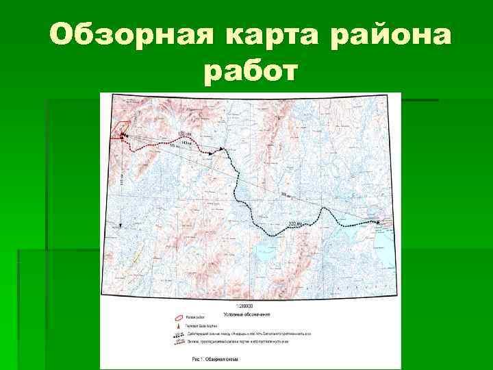 Обзорная карта района  работ