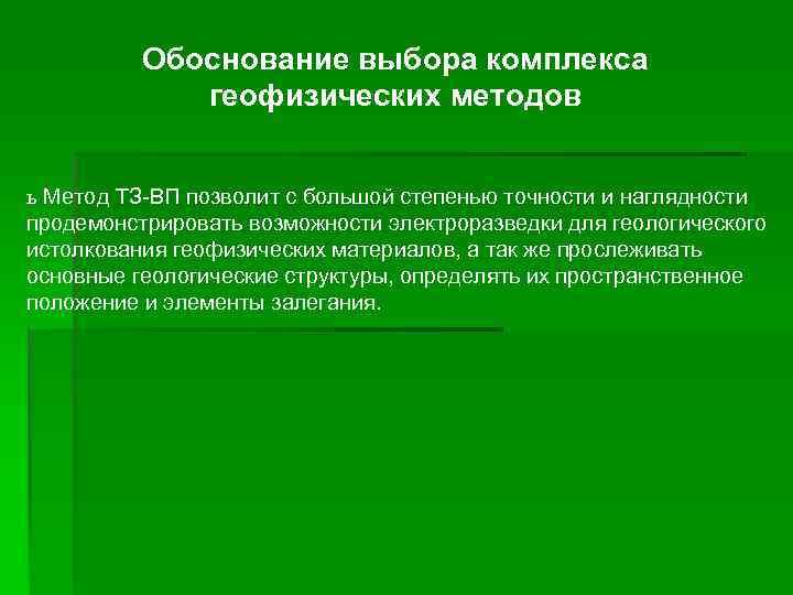 Обоснование выбора комплекса   геофизических методов  ь Метод ТЗ-ВП