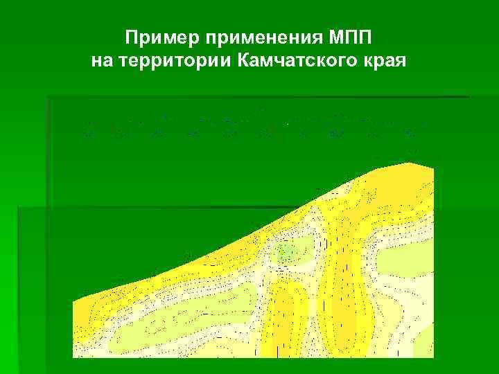 Пример применения МПП на территории Камчатского края