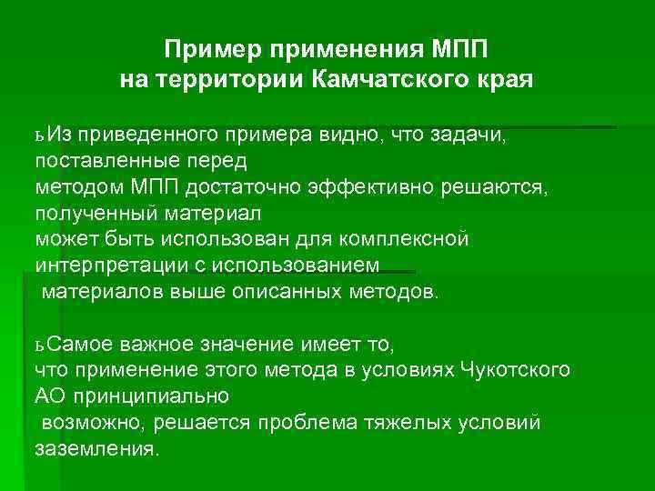Пример применения МПП  на территории Камчатского края ь Из приведенного примера